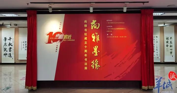 """""""尚雅墨缘——尚雅书社成立十周年书法展""""在邓世昌纪念馆展出"""