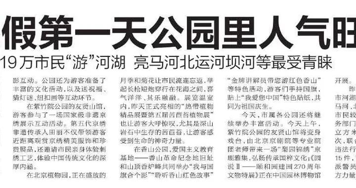 """假期首日19万北京市民""""游""""河湖,亮马河北运河坝河等最受青睐"""