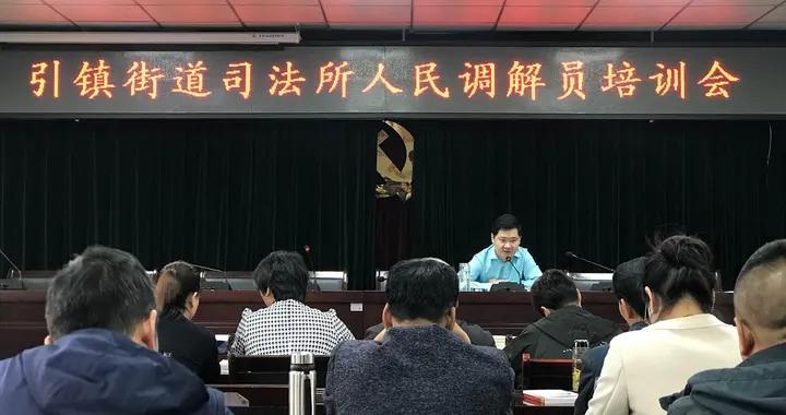 西安长安:引镇司法所召开基层人民调解员培训会