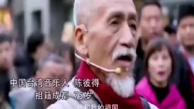 《一剪梅》创作者及原唱的中国台湾音乐人陈彼得在街头唱起《我和我的祖国》