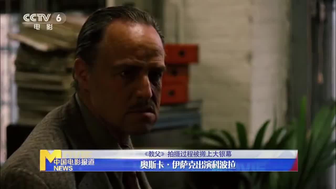 《教父》拍摄过程被搬上大银幕 奥斯卡·伊萨克出演科波拉