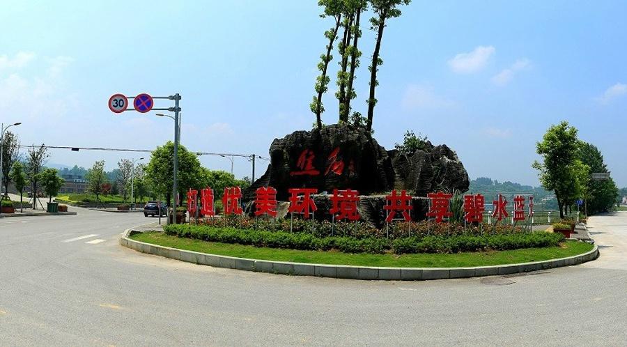 opebet体育-重庆市涪陵区东部特色城镇 毗邻丰都县 页岩气资源丰富