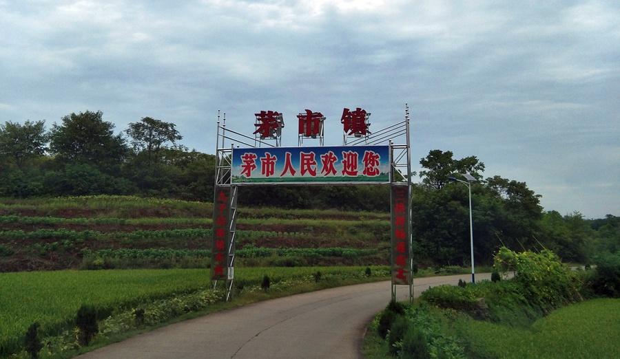 湖南省衡阳市衡南县的一个小镇 名字与茅