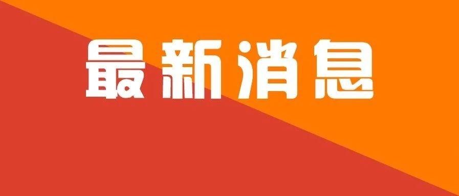 不合格!家家悦、柳泉艺术学校、先锋健身…淄博这些地方被点名!