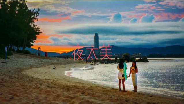 离开的前晚,蜈支洲岛码头海滩看夜色,风很轻,云很美,心很静!