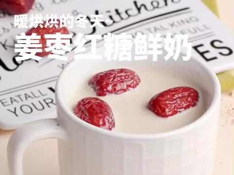 暖烘烘的冬天~姜枣红糖鲜奶