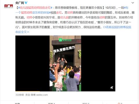 幼师小哥刘宁成回应走红:是幼儿园的外聘老师,很喜欢小朋友