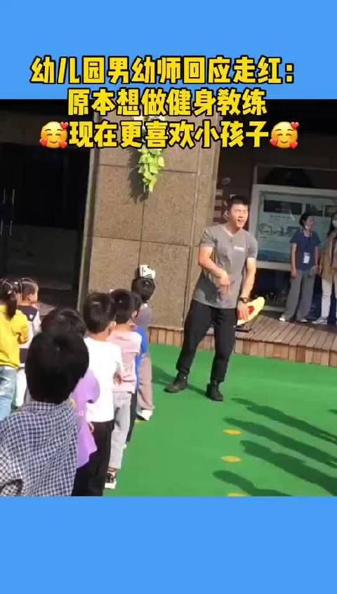 幼师小哥哥名叫刘宁成,是幼儿园的外聘老师……