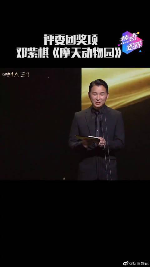 """第31屆金曲奖""""评委团""""奖项 :邓紫棋《摩天动物园》,恭喜!"""