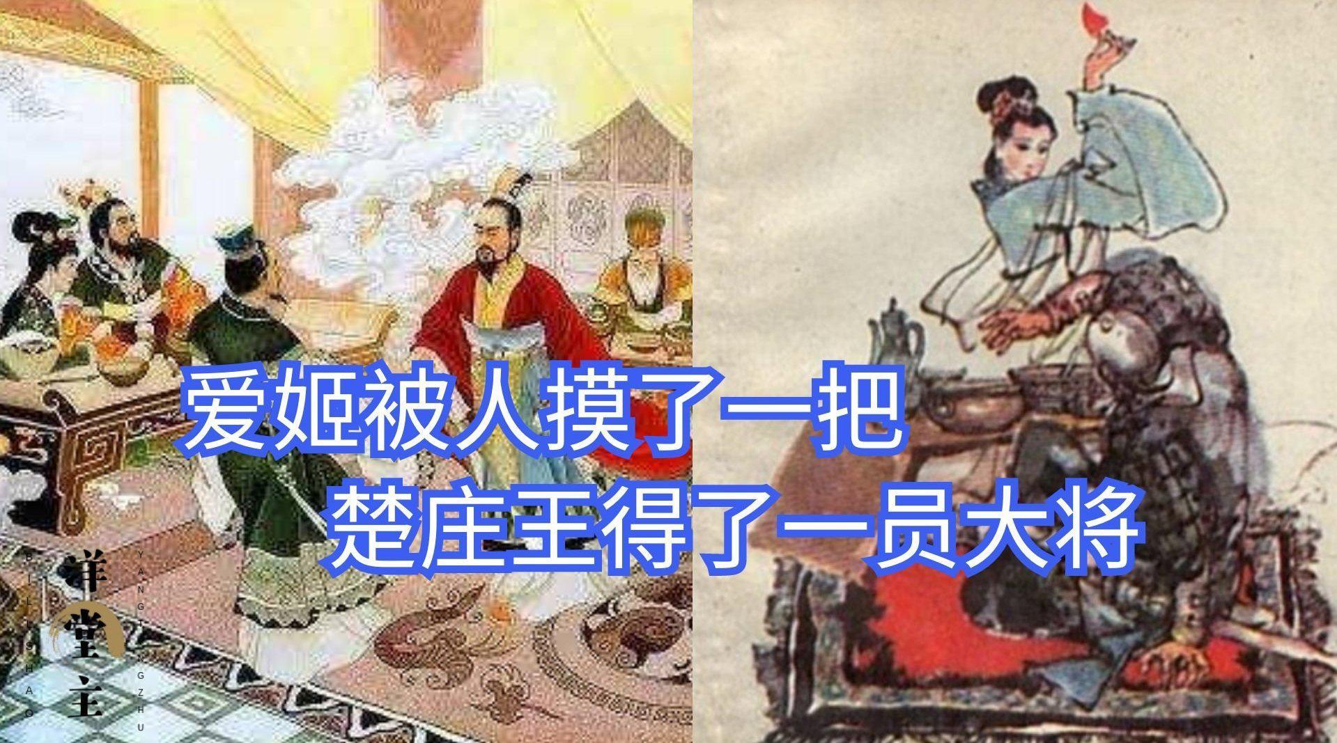 因为爱姬被人摸了一把,楚庄王得了一员大将,更成就了自己的霸业
