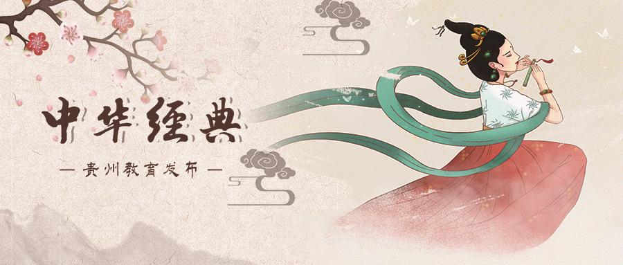 魏晋文学·曹植《洛神赋》《七步诗》 | 中华经典