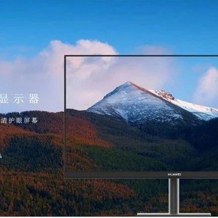 华为商用显示器曝光:23.8 英寸 FHD,三边窄边框