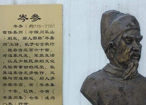 """岑参偶遇老乡后,写下一首诗,堪称""""前无古人,后无来者"""""""