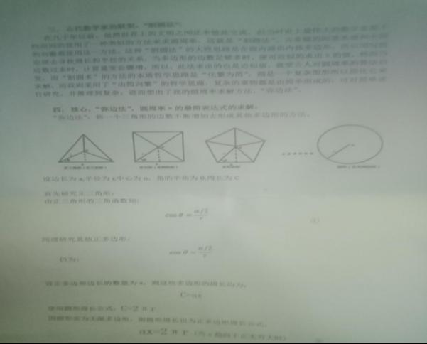 重大数学发现,一南京大学大学生发现一新最简圆周率公式