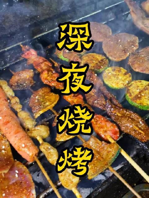 丽江哪里的烧烤好吃,把你认为好吃的评论里打出来!