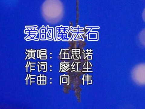 伍思诺 - 爱的魔法石 KTV版