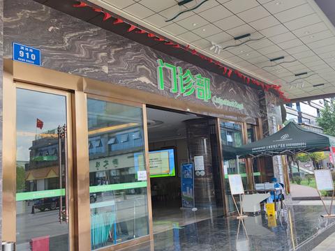 商毅联顿国际医疗中心在昆正式挂牌试运营