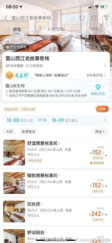 贵州雷山报道高价房的观察效果:钱波关注