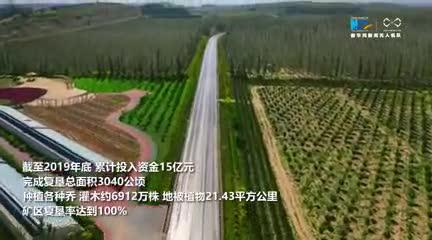 """【飞""""阅""""中国】亚洲最大露天煤矿区变身绿色公园"""