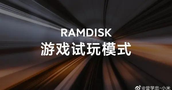 榨干16G大内存!小米晒RAMDISK模式