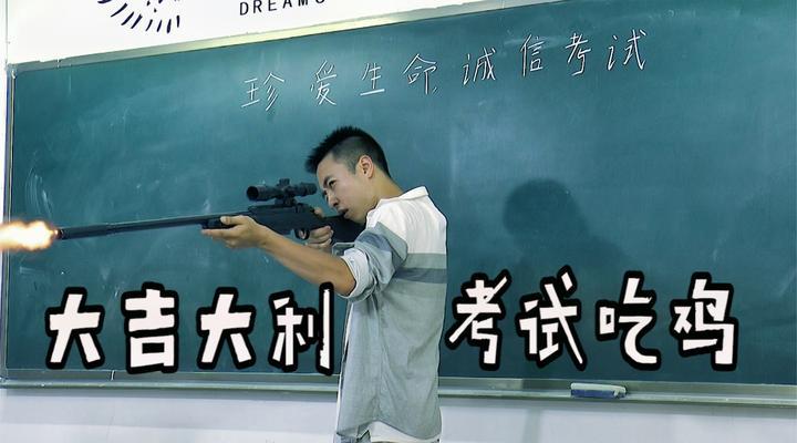 半期考试,全班集体作弊,结果谁知监考老师是吃鸡高手