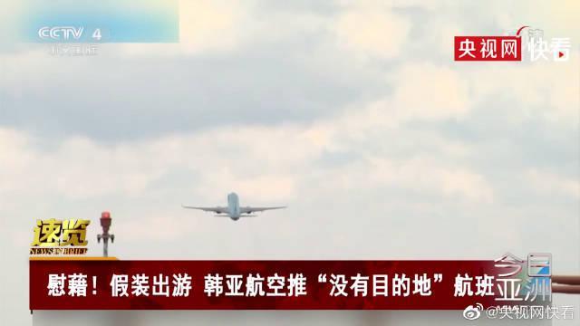 原地云旅游?韩亚航空推出无目的地航班