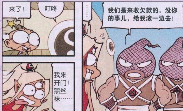 """骗龙:穿黑丝袜的太白好友上门 二郎神意外发现是""""同行"""""""