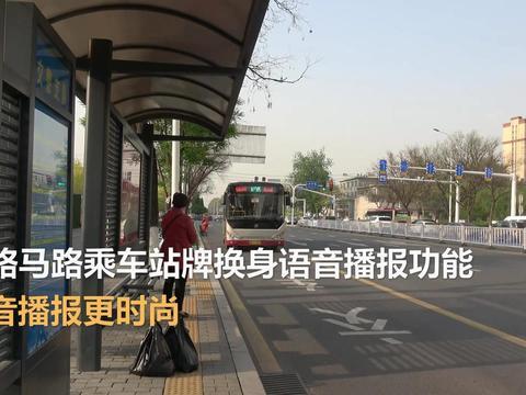 山东淄博:柳泉路上公交站牌换身语音播报功能,高大上大淄博