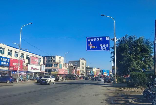 <strong>营口:大石桥市博罗普镇 镇名和一种食物</strong>