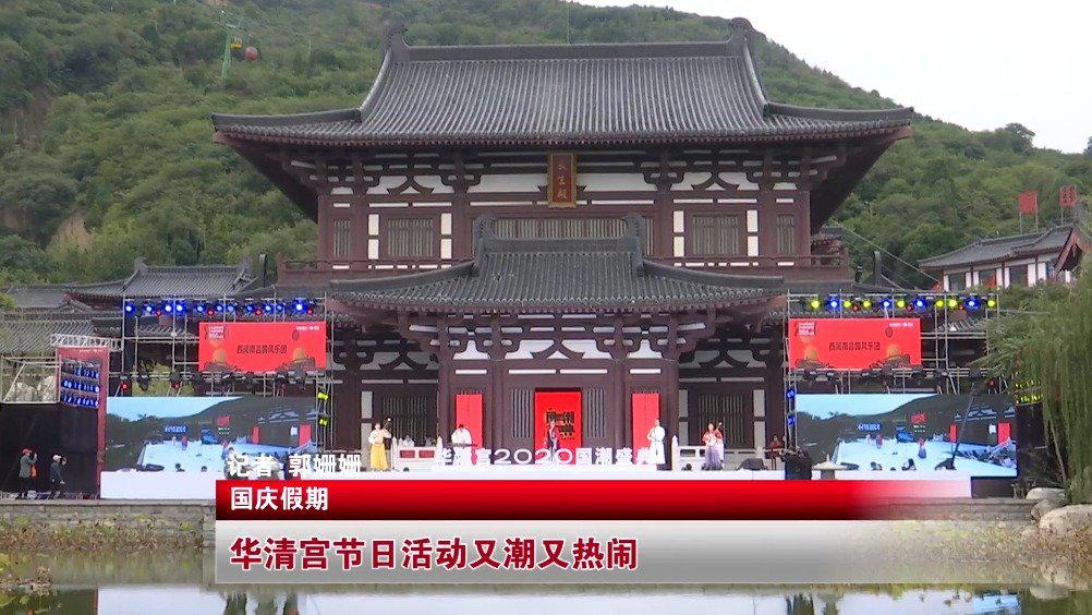华清宫节日活动又潮又热闹