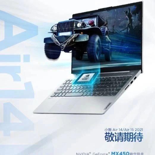 联想小新 Air14 2021 全版本参数曝光:标配 11 代酷睿 + MX450 独显