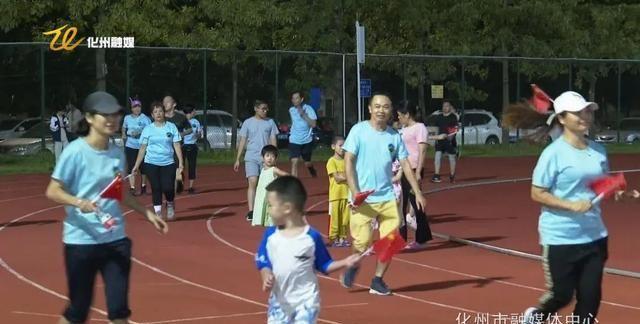 化州:全民健身接力在体育中心举行!