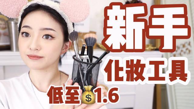整套化妆工具安排!
