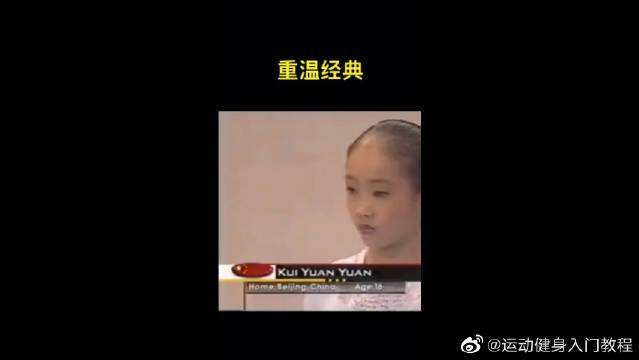 1997年体操世锦赛,奎媛媛一串炫目动作征服了现场观众……