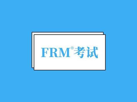 从现在开始!对于想考FRM的考生来说,应该做哪些规划呢?