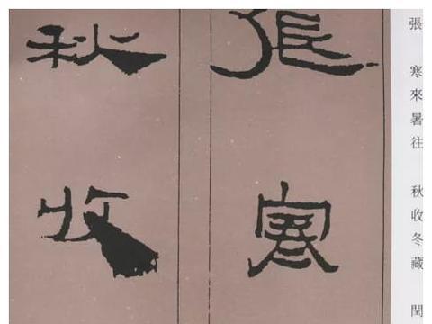 汉简《千字文》,率意出真趣!|简牍|书法|章草|木简|汉简