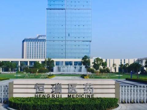 中国医药研发龙头企业恒瑞医药正在巴塞尔建立欧洲临床研发中心