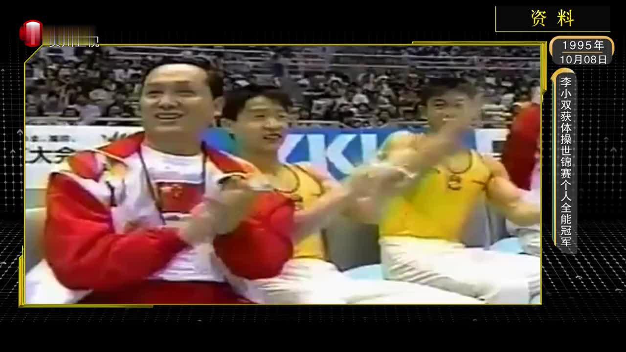 历史上的今天   李小双获体操世锦赛个人全能冠军