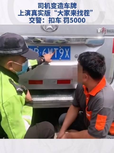 """司机变造车牌上演真实版""""大家来找茬"""""""