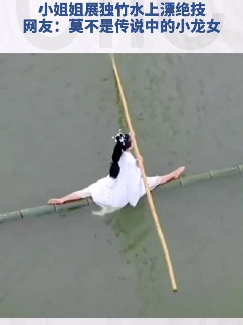 仙气飘飘! 小姐姐展独竹水上漂绝技 网友:莫不是传说中的小龙女