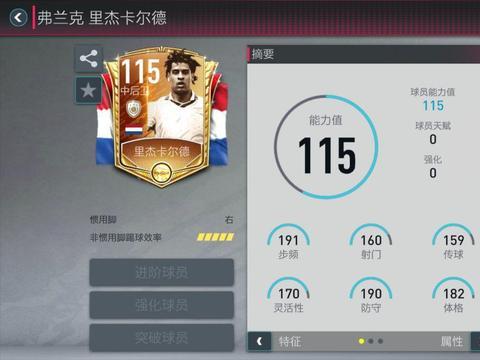 FIFA足球世界:人气最高国旗卡,球员版的里杰卡尔德成色如何?