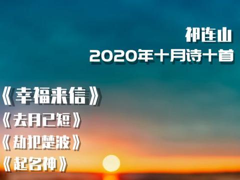 『 幸福来信 』祁连山2020年十月诗十首