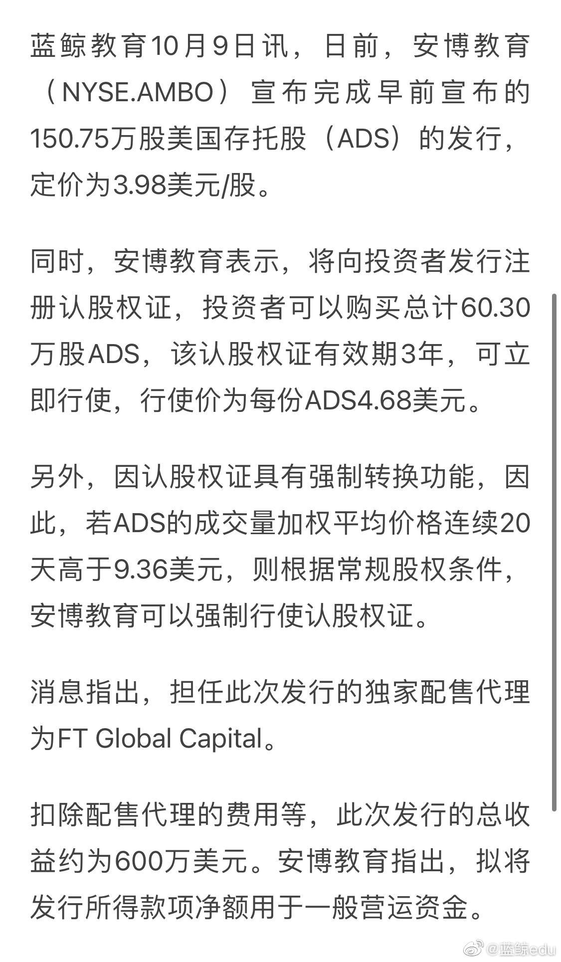 安博教育宣布完成发行150.75万股……