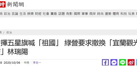 """台湾艺人林瑞阳曾挥五星红旗喊""""我爱你中国"""""""