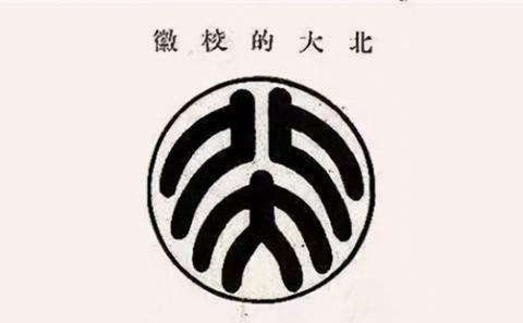 北大校徽是鲁迅设计的,蔡元培当时咋想的?