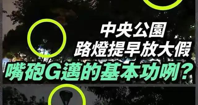 韩国瑜被罢免后高雄路灯也放假,网友:陈其迈要发展灵异观光?