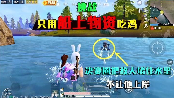 和平精英:挑战船上物资吃鸡,决赛圈把敌人堵在水里,上不了岸!