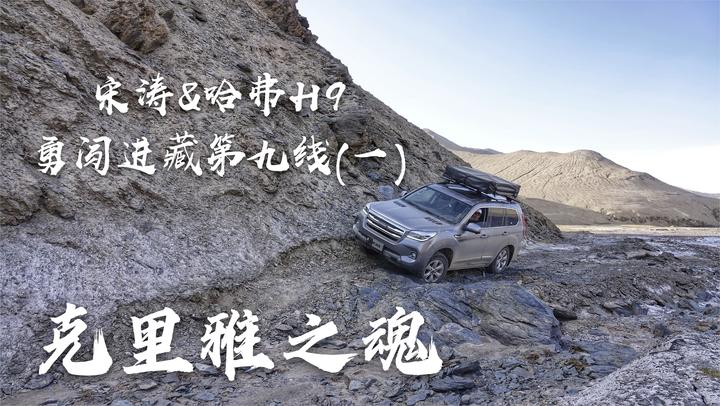 勇闯进藏第九线(一):哈弗H9穿越克里雅古道,火山绝壁中的英雄路