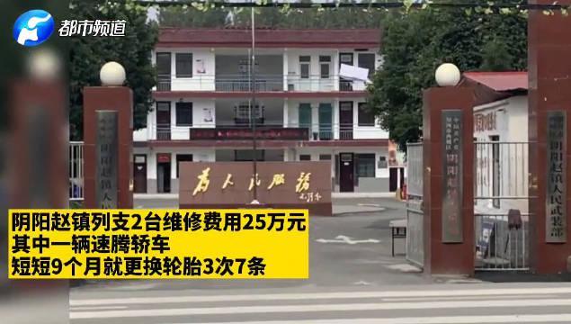 曝光!漯河阴阳赵镇公款吃喝现象,1年买烟酒茶叶花19万元