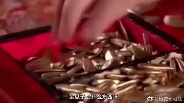 """清朝皇帝打赏用的""""金瓜子""""是何物?"""